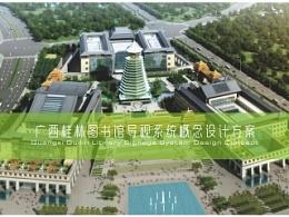 广西桂林图书馆导视系统概念设计
