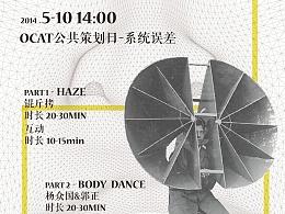 2014年五月 西安OCT当代艺术中心「公共策划日」 - 系统误差专场海报