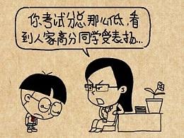 小明漫画——大三格~或重于泰山,或轻于鸿毛。