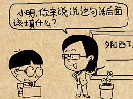 小明漫画——我就是爱学习,别叫我停下来