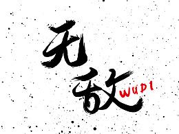字体帮-字体设计4
