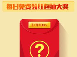 APP新版首发百度合作官方活动抽红包赢华硕电脑