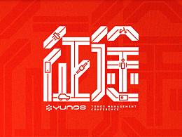 2016 YUNOS 管理大会 KV