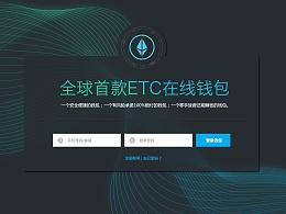 ETC在线钱包网站设计(冯丽原创)