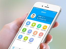 天天健康app 设计