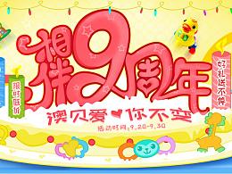 周年庆宣传海报