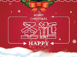临摹-圣诞字体-字体帮的第一天