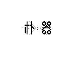 2017年3月 - 字体设计整理