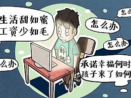 虎鲸网 商业插画