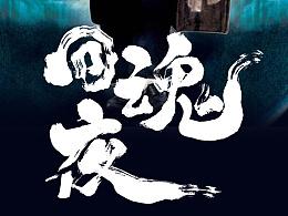 电影海报改写——经典与现代