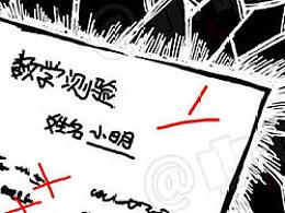 小明系列漫画——改分数