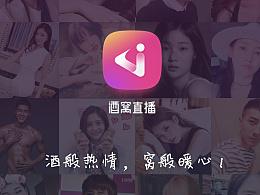 酒窝直播 手机App设计