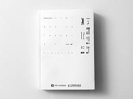 《字体设计进化论》