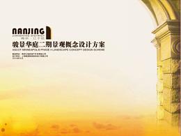 园林景观设计TOP6(南京·江宁区骏景华庭二期景观概念设计方案)
