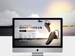 京东 淘宝 天猫 数码海报 轮播