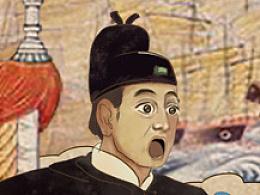 东洋之春--郑和皇家之旅(一个一本正经的H5)