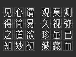字库字体尝试性设计