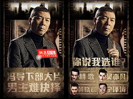 《冯小刚下部大片,男主角你选谁?》H5