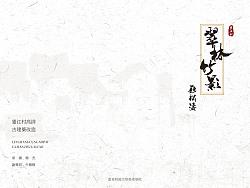 【灵江村古建筑改造】 #青春答卷2017#