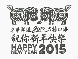 Chinese New Year 2015 // Year of the Sheep 新年快樂