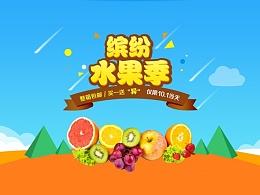 缤纷水果季