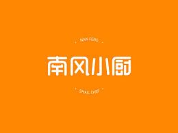 南风小厨 餐饮 外卖 标志设计 LOGO 品牌