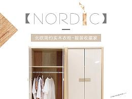 北欧家具 北欧实木衣柜 详情页