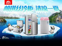 天猫淘宝京东清凉节冰箱电视家电首页