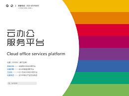 临摹英文网页改成中文网页