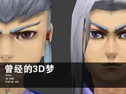 3D低模-纯手绘贴图。