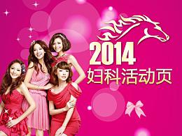 2014妇科活动页