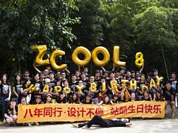 站酷八周年-上海站