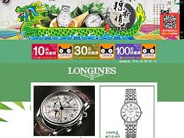 端午节页面-手表