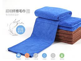 毛巾 洗车巾详情
