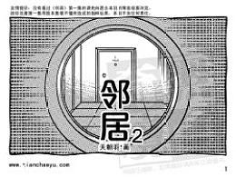 【黑白奇境】之十一【邻居下】65p大结局揭晓你绝对没猜到!
