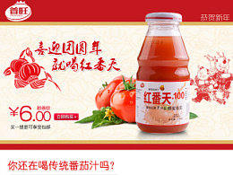 番茄红饮料详情页