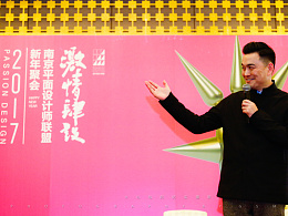 2017南京平面设计师联盟年度大聚会