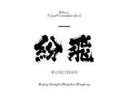 日文书法字体1