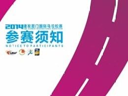 2014厦门国际马拉松赛设计