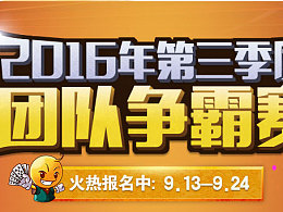 赛事 游戏banner字体 临摹