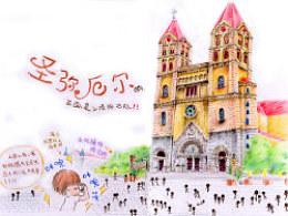 青岛旅行绘本教堂篇