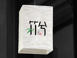 竹兮纸品牌