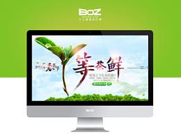 设计师BOZ-中国阿里巴巴集团-天猫官方2015天猫春茶节海报设计效果图