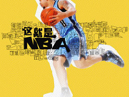 关于NBA
