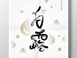 字体海报-白露