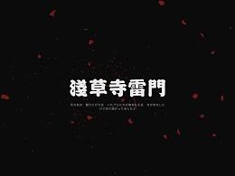光动投影Mapping-日本浅草寺雷门    转载feellarbin