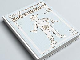 《你身体里有虫!》书籍设计