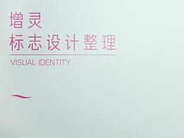 《增灵》化妆品店铺 标志提案 第一稿