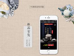 【新品首发】 苏泊尔电饭煲新品首发H5页面 微信页面