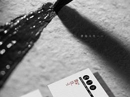 山海缘茶会馆——品牌视觉体验设计